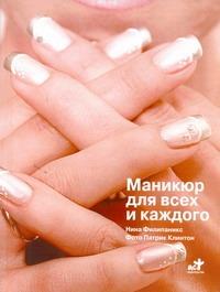 Филипаникс Нина - Маникюр для всех и каждого обложка книги