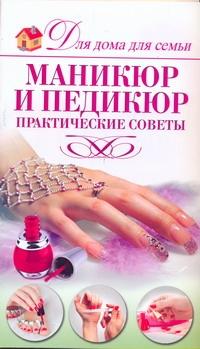 Бойко Е.А. - Маникюр и педикюр обложка книги
