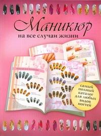 . - Маникюр на все случаи жизни обложка книги