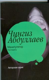 Абдуллаев Ч.А. - Манипулятор. Плутократы обложка книги