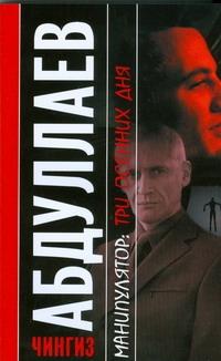 Абдуллаев Ч.А. - Манипулятор. Три осенних дня обложка книги
