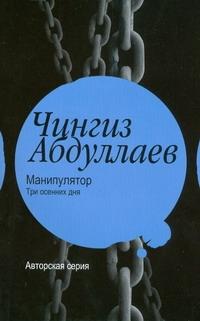 Манипулятор. Три осенних дня Абдуллаев Ч.А.