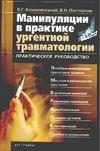 Климовицкий В.Г. - Манипуляции в практике ургентной травматологии обложка книги