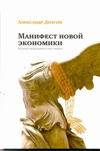 Долгин А.Б. - Манифест новой экономики. Вторая невидимая рука рынка обложка книги