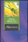 Фаулз Д. - Мантисса обложка книги