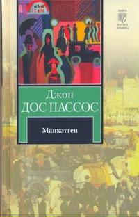 Дос Пассос Д. - Манхэттен обложка книги