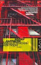 Харрисон Колин - Манхэттенский ноктюрн' обложка книги