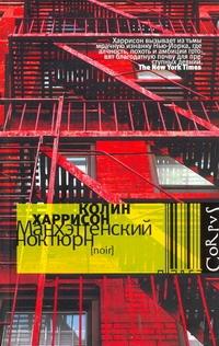 Харрисон Колин - Манхэттенский ноктюрн обложка книги