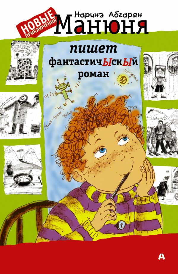 Манюня пишет фантастичЫскЫй роман Абгарян Н.