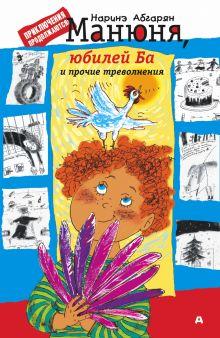 Абгарян Н. - Манюня, юбилей Ба и прочие треволнения обложка книги