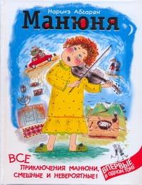 Абгарян Н. - Манюня. Все приключения Манюни, смешные и невероятные! обложка книги