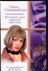 Степановская И. - Манящий запах жареной картошки обложка книги
