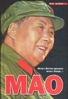 Шорт Ф. - Мао Цзэдун обложка книги