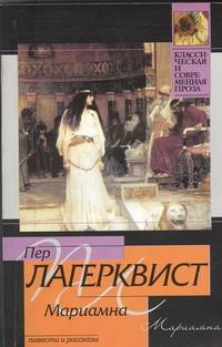 Лагерквист Пер - Мариамна обложка книги