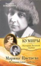 Бояджиева Л.В. - Марина Цветаева. Неправильная любовь' обложка книги