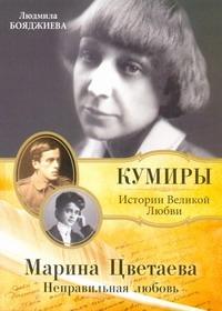 Бояджиева Л.В. - Марина Цветаева. Неправильная любовь обложка книги