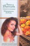 Воронцова Н. - Маринкина любовь обложка книги
