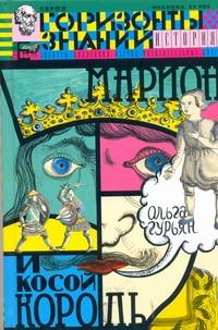 Гурьян О. М. - Марион и косой король обложка книги