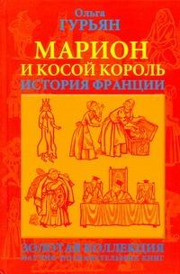 Гурьян О. М. - Марион и косой король : историческая повесть обложка книги