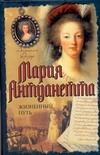 Фрэзер Антония - Мария Антуанетта. Жизненный путь обложка книги