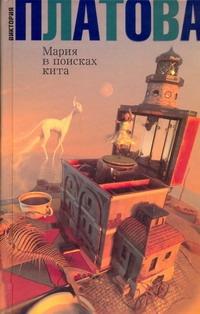 Платова В.Е. - Мария в поисках кита обложка книги