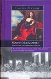 Хоскинс Сьюзен - Мария Магдалина. Важнейшие исторические факты обложка книги