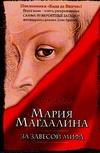 Мария Магдалина. За завесой мифа Бор Э. де