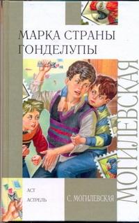 Марка страны Гонделупы обложка книги