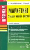 Муртузалиева Т.В. - Маркетинг - практикум. Задачи, кейсы, тесты обложка книги