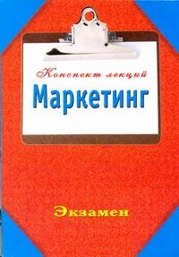 Петраков М.И. - Маркетинг. Конспект лекций обложка книги