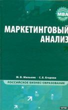 Мельник М.В. - Маркетинговый анализ' обложка книги