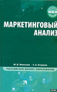 Мельник М.В. - Маркетинговый анализ обложка книги