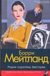 Марки королевы Виктории обложка книги