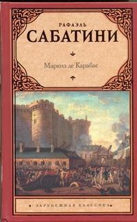 Маркиз де Карабас ( Сабатини Р.  )