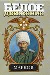 Рынкевич В.П. - Марков. Наука умирать' обложка книги