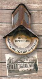 Иртеньев И. - Марксистский переулок' обложка книги