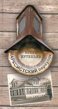 Иртеньев И. - Марксистский переулок обложка книги