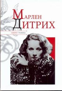 Надеждин Н.Я. - Марлен Дитрих обложка книги
