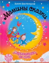 Быстрицкая Элена - Мармеладки на ночь обложка книги