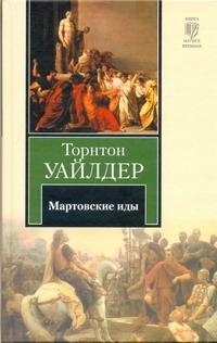 Уайлдер Т. - Мартовские иды обложка книги