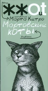 Кетро Марта - Мартовские коты обложка книги
