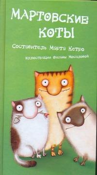 Мартовские коты Кетро Марта