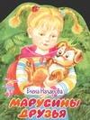 Назарова Е.В. - Марусины друзья' обложка книги