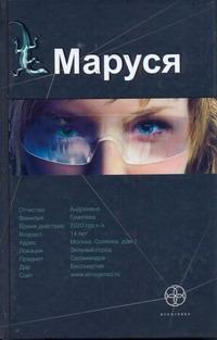 Маруся Волошина Полина