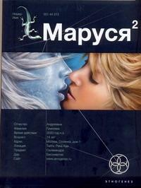 Волков Сергей - Маруся 2. Кн. 2. Таёжный квест обложка книги