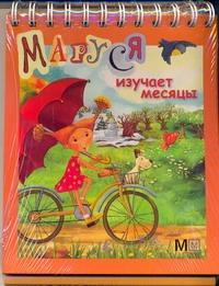 . - Маруся изучает месяцы обложка книги