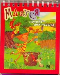 - Маруся изучает недели обложка книги