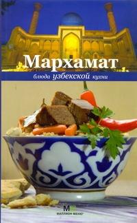 Голиб С. - Мархамат.Блюда узбекской кухни обложка книги