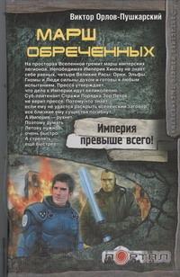 Орлов-Пушкарский Виктор - Марш обреченных обложка книги
