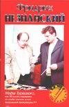 Незнанский Ф.Е. - Марш Турецкого, или 50 шагов следователя по особо важным делам генеральной проку обложка книги